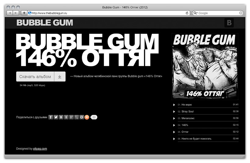 "Promo web site for Bubble Gum's new album: <a href=""http://thebubblegum.ru"">www.thebubblegum.ru</a>"