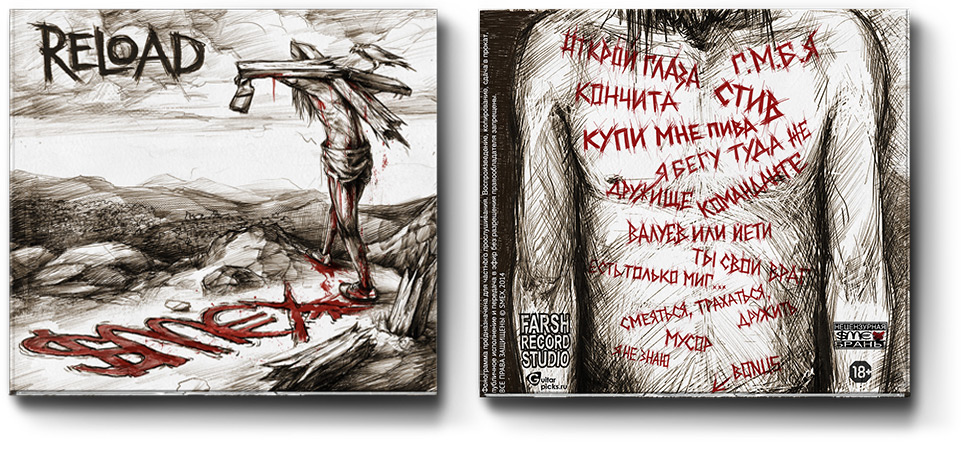 Front and back sides of digipack SMEX: Reload